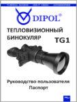 Руководство пользователяTG1